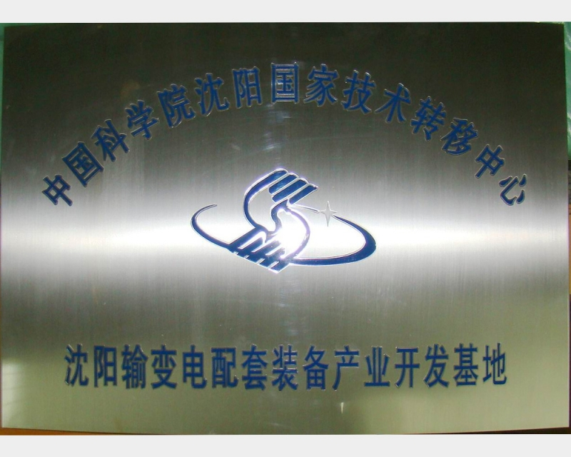 Shenyang national technology transfer center of Chinese Academy of Sciences -- shenyang power transmission and transformation supporting equipment industry development base