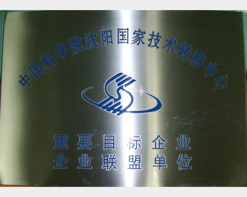 Shenyang national technology transfer center of Chinese Academy of Sciences -- an alliance of important target enterprises