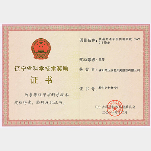Liaoning province science and technology third award certificate