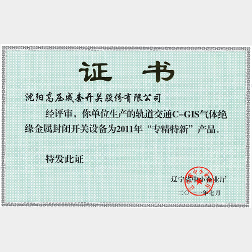 Specialized new product certificate